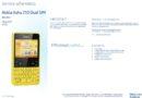 Nokia asha 210 rm-924 schematics